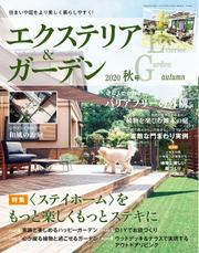 エクステリア&ガーデン (2020年秋号)