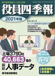 役員四季報2021年版