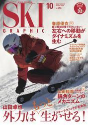 スキーグラフィックNo.496