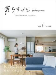 暮らすびとfukuyama vol.1