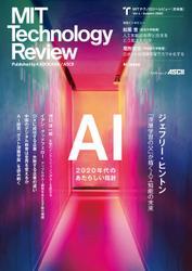 MITテクノロジーレビュー[日本版]  Vol.1/Autumn 2020 AI Issue