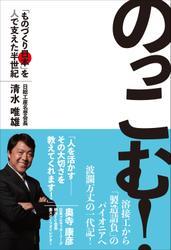 のっこむ!――「ものづくり日本」を人で支えた半世紀