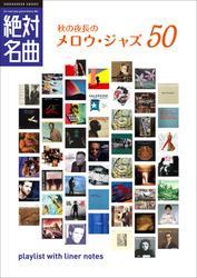 秋の夜長のメロウ・ジャズ絶対名曲50 ~プレイリスト・ウイズ・ライナーノーツ006~