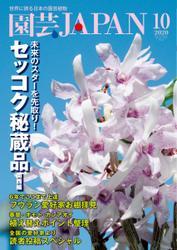 園芸Japan (2020年10月号)