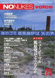 増刊 月刊紙の爆弾 (NO NUKES voice vol.25)