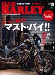 CLUB HARLEY 2020年10月号 Vol.243
