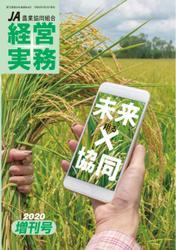 農業協同組合経営実務 (2020年増刊号)