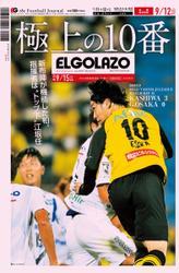 EL GOLAZO(エル・ゴラッソ) (2020/09/11)