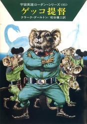 宇宙英雄ローダン・シリーズ 電子書籍版190 ゲッコ提督