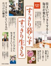 ゆうゆう (2020年10月号増刊)