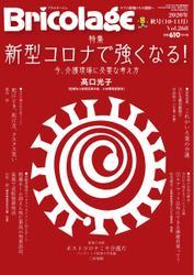 Bricolage(ブリコラージュ) (2020.秋号)