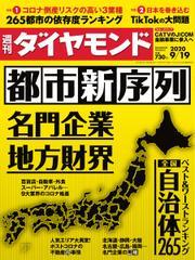 週刊ダイヤモンド (2020年9/19号)
