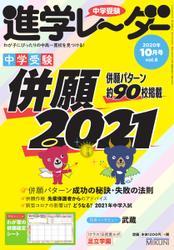 進学レーダー (2020年10月号)