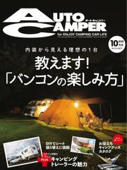 AutoCamper(オートキャンパー) (2020年10月号)