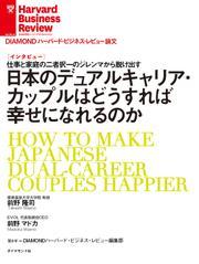 日本のデュアルキャリア・カップルはどうすれば幸せになれるのか
