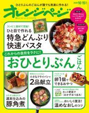 オレンジページ 2020年 10/15号増刊