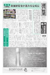週刊粧業 (第3220号)