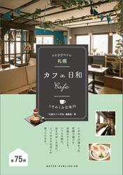札幌 カフェ日和 ときめくお店案内