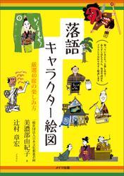 落語 キャラクター絵図 厳選40席の楽しみ方