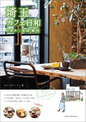 埼玉 カフェ日和 ときめくお店案内