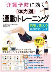 介護予防に効く 「体力別」運動トレーニング 現場で使える実践のポイント