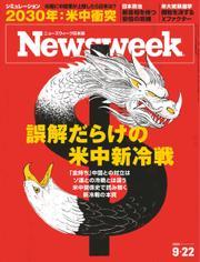 ニューズウィーク日本版 (2020年9/22号)