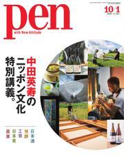 Pen(ペン) (2020/10/1号)