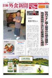 日本外食新聞 (2020/9/15号)