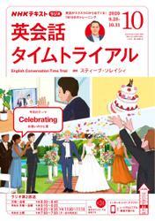 NHKラジオ 英会話タイムトライアル (2020年10月号)