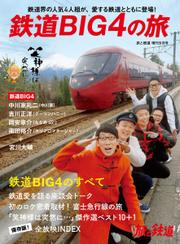 旅と鉄道 増刊 (2020年9月号)