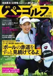 週刊 パーゴルフ (2020/9/29・10/6合併号)