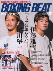BOXING BEAT(ボクシング・ビート) (2020年10月号)