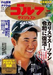 週刊ゴルフダイジェスト (2020/9/29・10/6号)