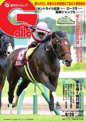 週刊Gallop(ギャロップ) (2020年9月20日号)