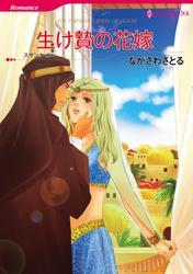 生け贄の花嫁(カラー版)【分冊版】