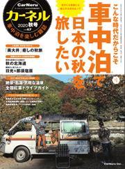 CarNeru(カーネル) (Vol.47)