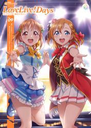 【電子版】電撃G's magazine 2020年11月号増刊 LoveLive!Days ラブライブ!総合マガジン Vol.09