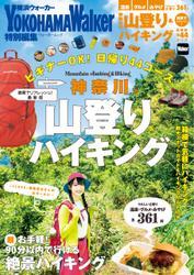 神奈川の山登り&ハイキング 絶景でリフレッシュ!最新版