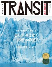 TRANSIT49号 -地球の未来を考える- 美しき消えゆく世界への旅
