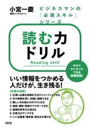 ビジネスマンの「必須スキル」シリーズ 読む力ドリル(大和出版)