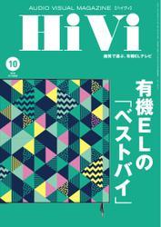 HiVi(ハイヴィ) (2020年10月号)