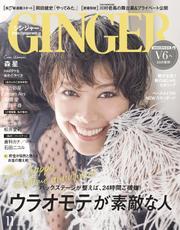 GINGER[ジンジャー] 2020年11月号