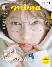 mina(ミーナ) (2020年11月号)
