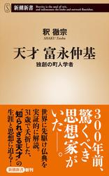 天才 富永仲基―独創の町人学者―(新潮新書)