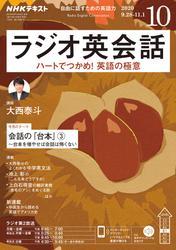 NHKラジオ ラジオ英会話2020年10月号【リフロー版】