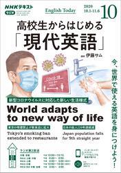 NHKラジオ 高校生からはじめる「現代英語」2020年10月号【リフロー版】
