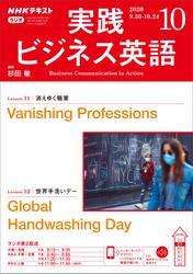 NHKラジオ 実践ビジネス英語2020年10月号【リフロー版】
