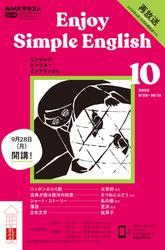 NHKラジオ エンジョイ・シンプル・イングリッシュ2020年10月号【リフロー版】