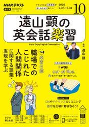 NHKラジオ 遠山顕の英会話楽習2020年10月号【リフロー版】