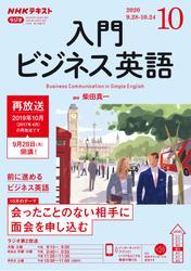 NHKラジオ 入門ビジネス英語2020年10月号【リフロー版】